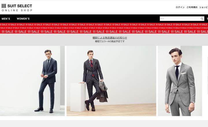 スーツセレクト