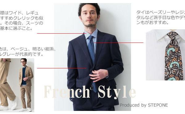フレンチスタイルのスーツ