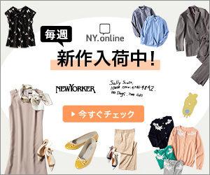 ニューヨーカー通販