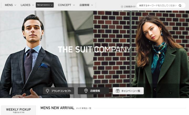 スーツカンパニーでスーツを買う